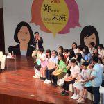 蔡英文《妳的世代/我們的未來》講座 – 妳的世代/我們的未來,都該讓世界看到台灣